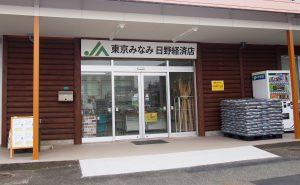 日野経済店